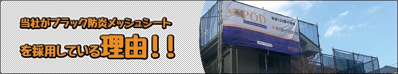 株式会社PODが防災メッシュシートを採用している理由!!|外壁塗装、住宅リフォームのことなら千葉のペイント・オン・デマンドに お任せください。