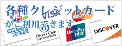 クレジットカード取扱