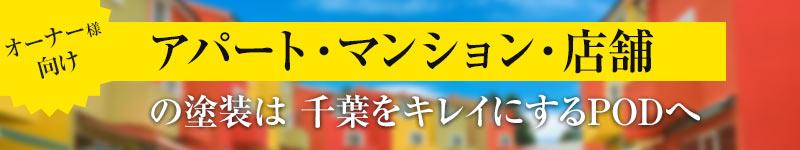 アパート・マンション・店舗オーナーの方へ|外壁塗装、住宅リフォームのことなら千葉のペイント・オン・デマンドに お任せください。