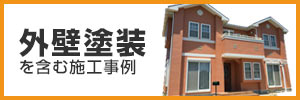 外壁塗装を含む施工事例