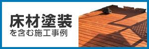 床材塗装を含む施工事例