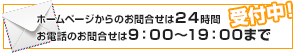 株式会社PODは、ホームページからのお問合せは24時間、お電話でのお問合せは9:00~19:00まで受け付けております。