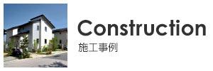 ペイント・オン・デマンドの施工事例をご紹介します