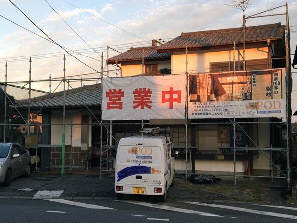 成田市居酒屋K様|外壁塗装、住宅リフォームのことなら千葉のペイント・オン・デマンドに お任せください。