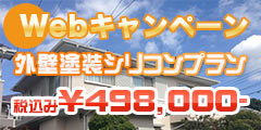 外壁塗装シリコンプラン 税込み498000円