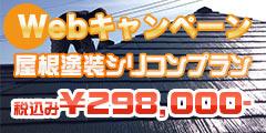 屋根塗装シリコンプラン 税込み298000円