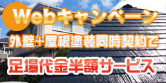 ダブル得々プラン 外壁+屋根塗装同時契約で、足場代金半額サービス